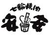 安安 武蔵境店