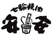安安 武蔵小山店 七輪焼肉の写真