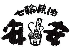 安安 お花茶屋店 七輪焼肉