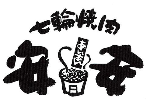 Shichirinyakiniku Anan Chibaten image