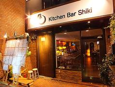 Kitchen Bar Shiki