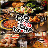 串焼楽酒 MOJA 古川店
