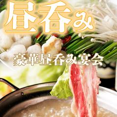 和DINING 灯 akari 長野駅前店のコース写真