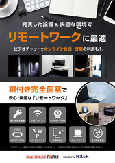 グランサイバーカフェ バグース 新宿西口店のコース写真