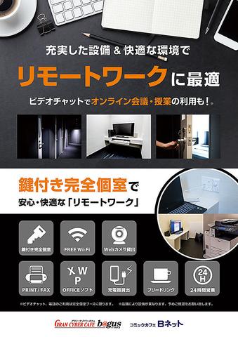 (WEB限定) 個室席・禁煙プライベートルーム テレワーク専用 2時間
