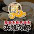 浜焼次郎 池袋西口店のロゴ
