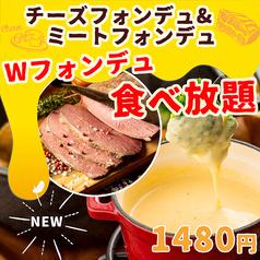MEGUSTA メグースタ 新潟駅前店特集写真1