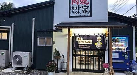 肉焼加トちゃん家