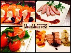 MokuMoku食堂