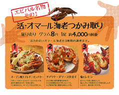 みんなのエビバル 名古屋栄店のおすすめ料理1