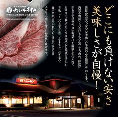 本格炭火焼肉チャコール 神戸荒本店の写真