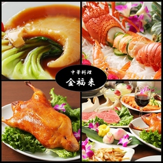 金福来 台湾料理