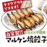 餃子食堂マルケン 仙台泉中央店のロゴ