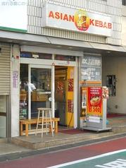 アジアンケバブ 中延店の写真