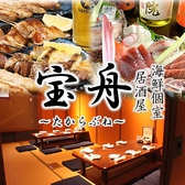 海鮮個室居酒屋 宝舟 たからぶね 本厚木南口店 神奈川のグルメ
