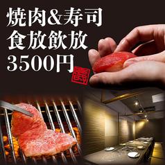 炙り旬 札幌 南5条別邸特集写真1