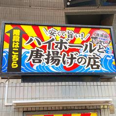 それゆけ!鶏ヤロー 東十条店の外観2