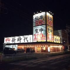 伝串 新時代 豊橋柱店の外観1