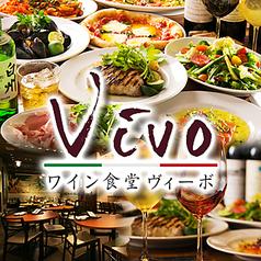 ワイン食堂 Vivo ヴィーボ 新宿の写真