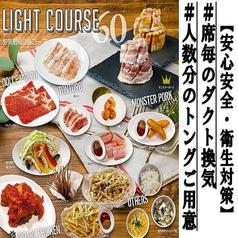 焼肉 MONSTER モンスター 高崎駅前店のコース写真