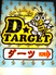 D TARGETのロゴ