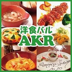 洋食バル AKRの写真