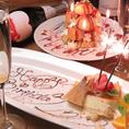 ◆誕生日・記念日に◆お誕生日や記念日など、大切な日のおもてなしもお任せください。まずはお電話でご相談ください。キャストが心をこめてお祝いさせていただきます!※写真はイメージ。プレート1枚につき980円頂いております。