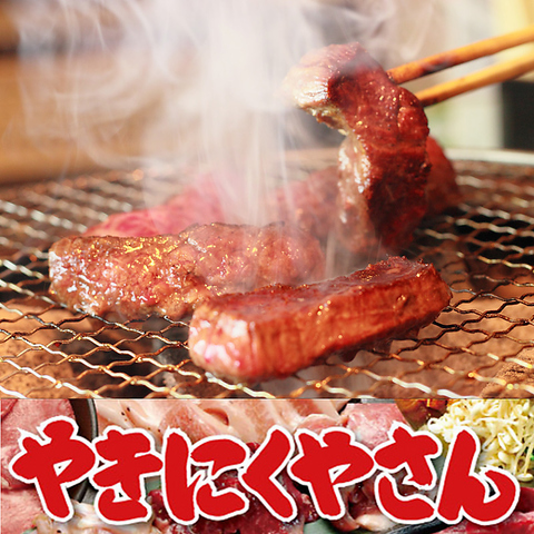 町田エリアで人気の焼肉店、コストパフォーマンスは抜群◎