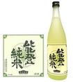 石川県の美味しい地酒1『竹葉 能登純米 【数馬酒造】』