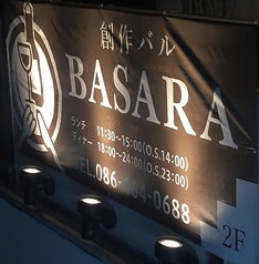 BASARAの雰囲気1