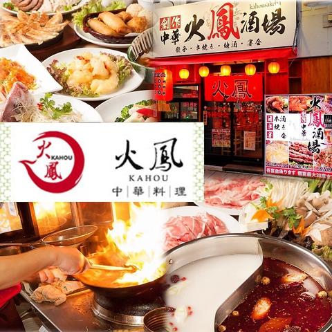 五反田で味わえる本格四川料理!会社宴会や接待・歓送迎会・女子会にもピッタリです◎