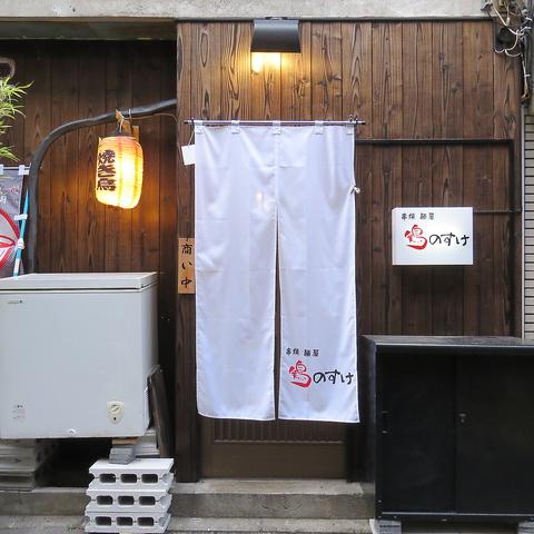 昼はラーメン屋、夜は串焼きメインの居酒屋として利用可能!夜の〆ラーメンあり◎