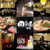 田なか屋本店 仙台西口店の写真