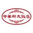 中華街大飯店のロゴ