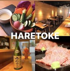 ハレトケ HARETOKEの写真