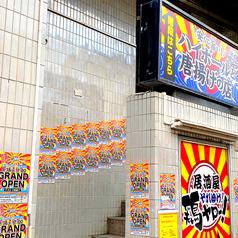 それゆけ!鶏ヤロー 東十条店の外観3