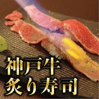 お通しはなんと《神戸牛の炙り寿司》一人一貫