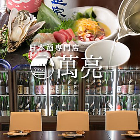 47都道府県すべての日本酒が楽しめる!200種類の日本酒専門店が、浜松町・大門に!