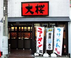 ラーメン大桜 向ヶ丘遊園店の写真