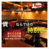 La Foret ラフォーレ 仙台国分町の雰囲気2