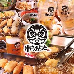 串カツあらた 博多天神店の写真