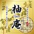 柚庵 yuan 名古屋のロゴ