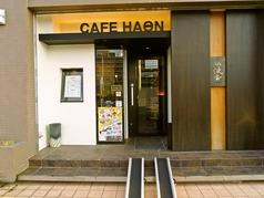 CAFE 波音 新鎌ケ谷の写真