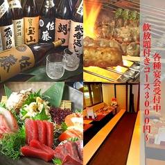 ゆるりと菜 村さ来 茅ヶ崎店のおすすめ料理1