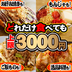 TEIGAKU酒場 豊田店のおすすめ料理1