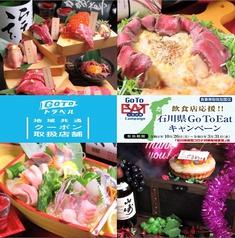 金沢酒場 魚ぎゅうの写真