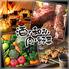 酒と和みと肉と野菜 下関駅前店のロゴ