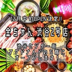 サムギョプサル 金ちゃん 渋谷 2号店の写真