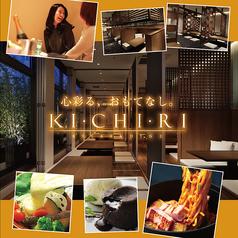 キチリ KICHIRI 錦糸町店の写真