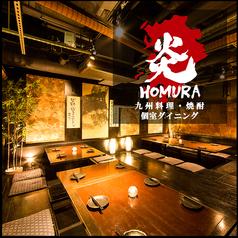 HOMURA 上野の写真